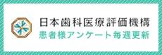 飯田橋 歯医者、歯科の口コミ 評判
